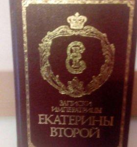 """Книга """"Записки империатрицы Екатерины Второй"""""""