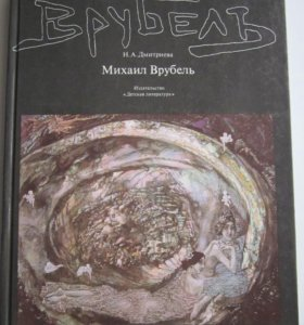 Книги об искусстве (музеи, художники)
