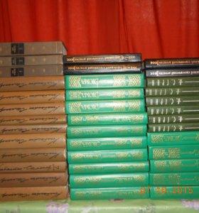 Книги и собрания сочинений