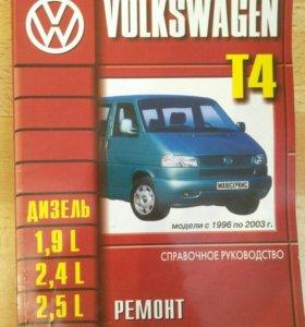 Книга по ремонту Volkswagen Т4