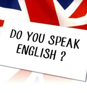 Репетитор по английскому