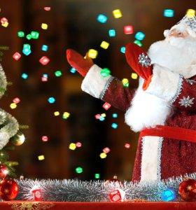 Видео поздравление от Деда Мороза и его помощников