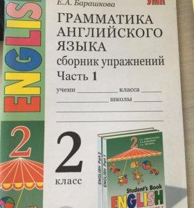 Учебники английского ящыка