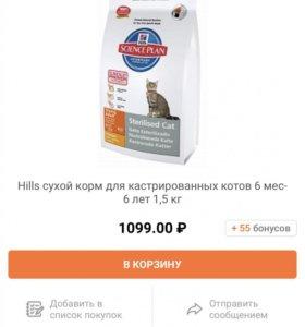 Корм для кастрированных котов Hills 1,5 кг
