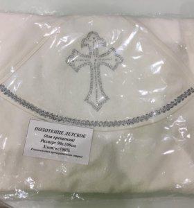 Полотенце с углом крестильное Новое