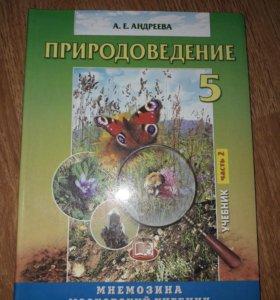 Учебник природоведение 5 кл 2 часть