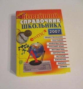 Справочник школьника 2007 г