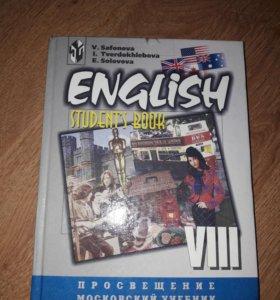 Учебник английского 8 кл