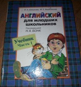Учебник английского под редакцией Бонк.