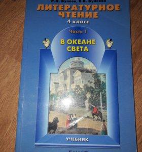 Учебник литературного чтения 4 кл 1 часть