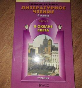 Учебник литературного чтения 4 кл 2 часть