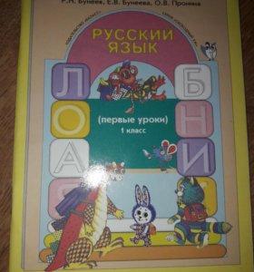 Русский язык первые уроки Бунеевы и Пронина.