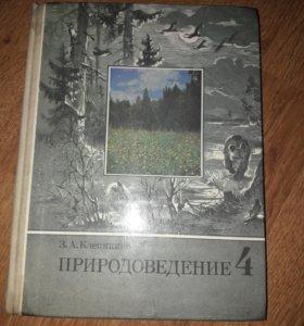 Учебник природоведение 4 кл