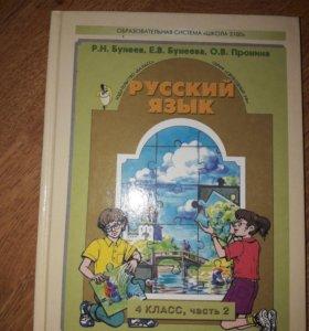 Учебник русского языка 4 кл 2 часть