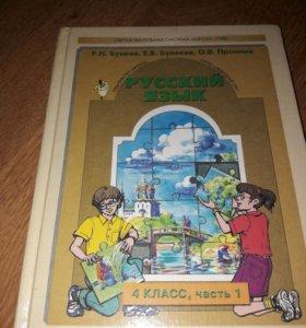 Учебник русского языка 4 кл 1 часть