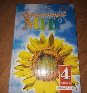 Учебник окружающий мир 4 кл 2 часть