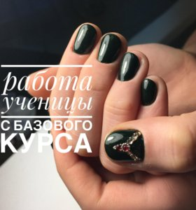 "Курс ""Base nail art"""