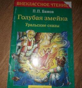 Книжка Бажова
