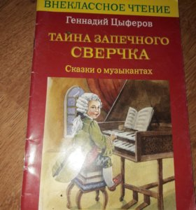 Книга Тайна запечного сверчка