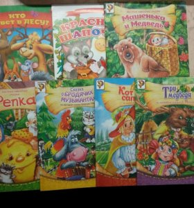 Сказки (книжки для детей)