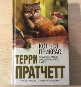 Книга Терри Пратчетт 'Кот без прикрас'