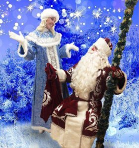 Настрящие Дед Мороз и Снегурочка