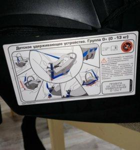 Детское удерживающее устройство 0-13 кг.