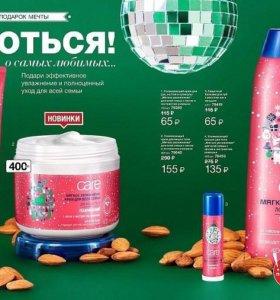 Подарки к новому году Косметика фирмы