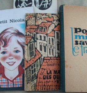 французские книги