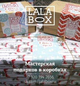 Коробка с подарками LALABOX