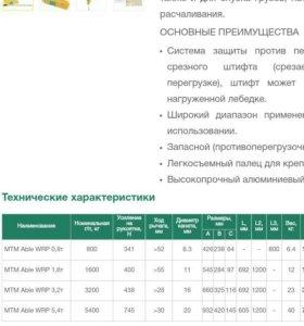 Монтажно-тяговый механизм 1.6 тн новый