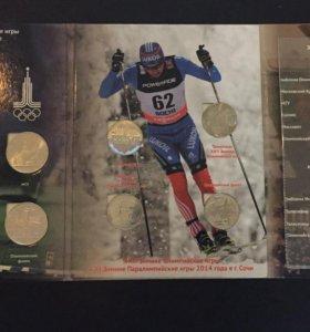 Олимпийские монеты СССР и России в альбоме От Моск
