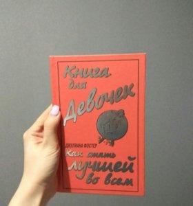"""Джулиана Фостер """"Книга для девочек"""""""