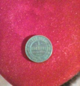 """Монета """"1копейка 1899г."""""""