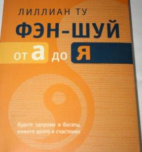 Книги про Фен-шуй