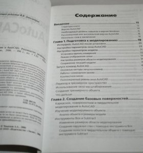 Книга про Автокад