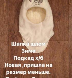 Шапка шлем зима на девочку