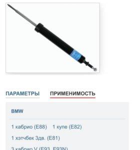 Амортизатор BMW 1,2,3 серии задние новые e87