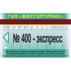 Билет для Коллекции «Мосгортранс, №400, Экспресс