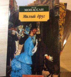 4 книги ГИ де МОПАССАН