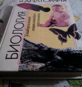 Книга по биологии