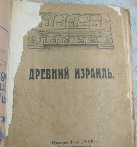 Старинная книга Древний Израиль Никольский 1922 го