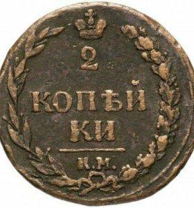 Монета 1811г.