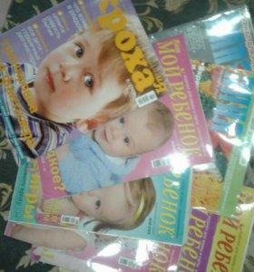 Отдам журналы