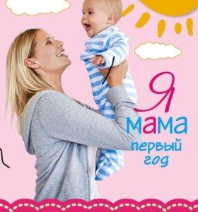 Книга «Я Мама»