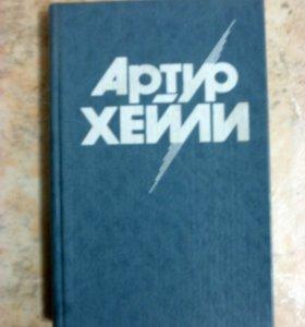 С/с в 8-ми томах Артура Хейли