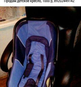 Детское кресло от 0 до 18 кг