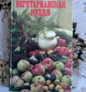 """Продажа книги """"Вегетарианская кухня"""""""