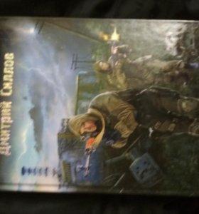 Книга,, Зона Стрелка ''