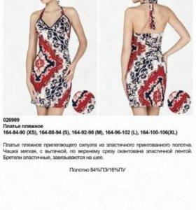 Платье пляжное р.44